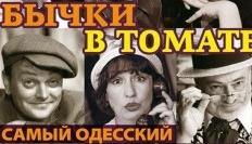 Спектакль «Бычки в томате»