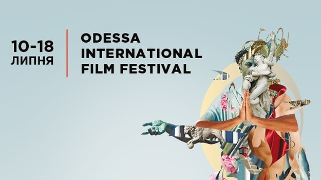 Одесский международный кинофестиваль.