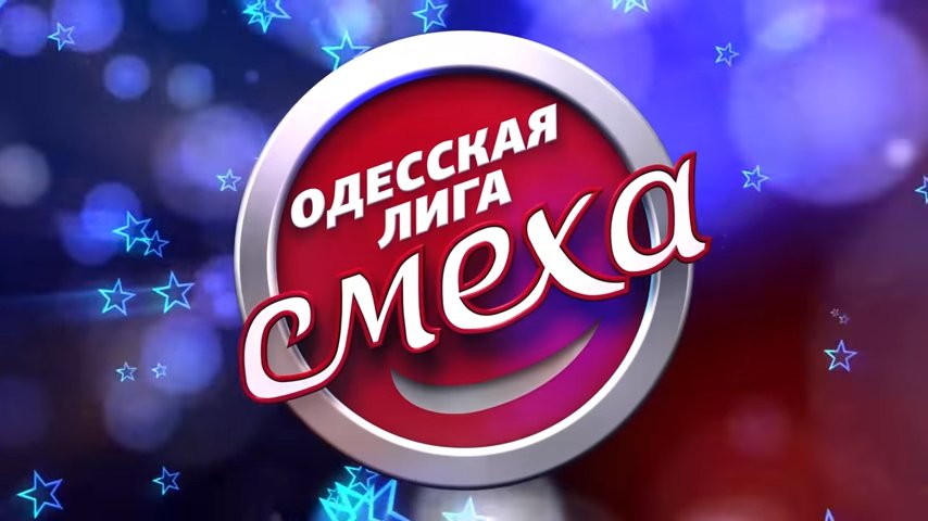 Одесская Лига смеха — праздник шуток и веселья!