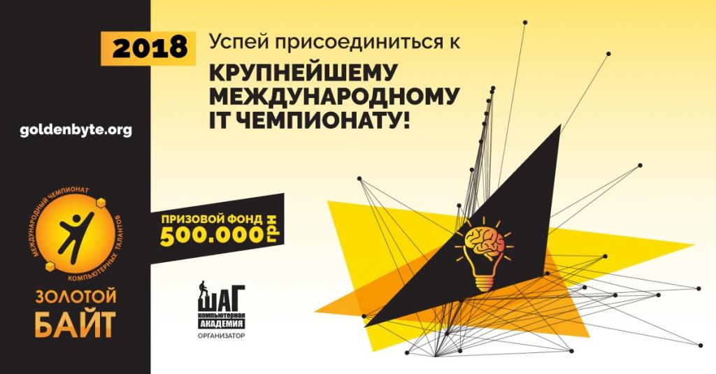 Открыта регистрация проектов на международный IT-чемпионат «Золотой Байт»