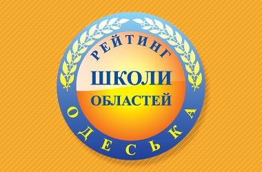 Красносільська школа в рейтингу кращих шкіл Одеської області