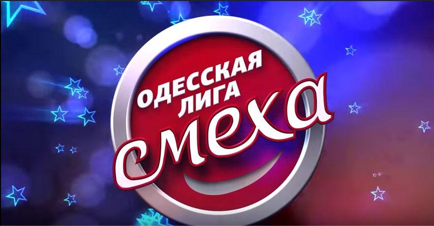 Финал Одесской лиги смеха