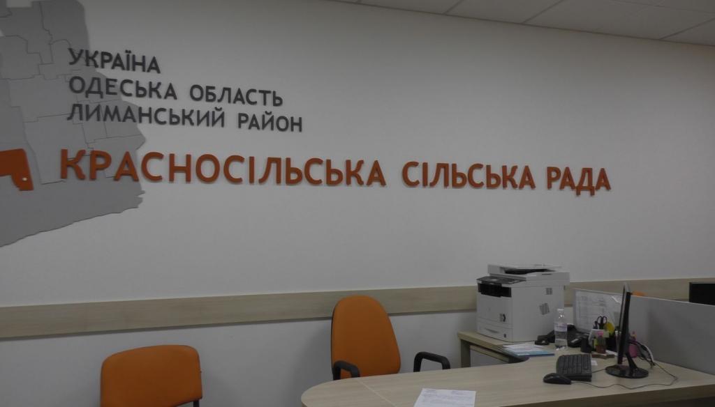 Красносельская ОТГ перечислила в Госбюджет реверсную дотацию