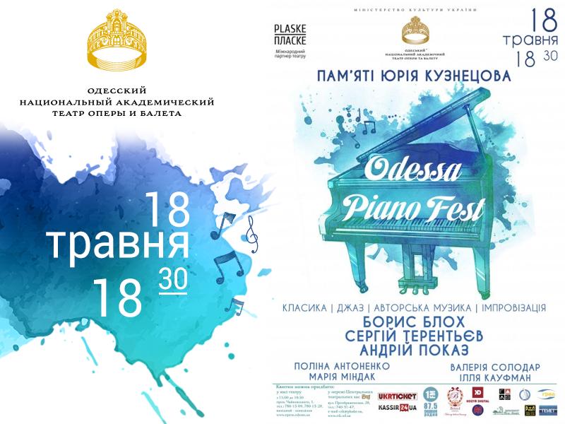 Оdessa Piano Fest: вместе с детьми Одессы